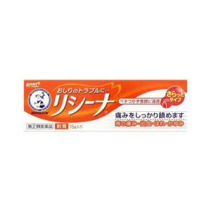メンソレータムリシーナ軟膏A 15G 切れ痔 いぼ痔に効く市販薬 (指定第2類医薬品)