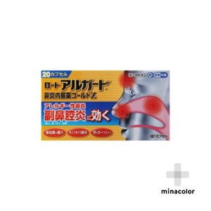 ロートアルガード鼻炎内服薬ゴールドZ 20CP メキタジン錠と同成分配合 (指定第2類医薬品)|minacolor