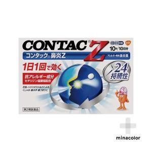 【第2類医薬品】コンタック鼻炎Z 10錠 処方薬ジルテックと同成分配合