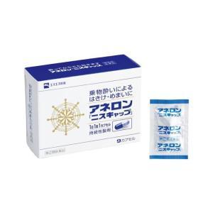アネロンニスキャップ 9カプセル (指定第2類医薬品) エスエス製薬  【特徴】 ●アネロン「ニスキ...