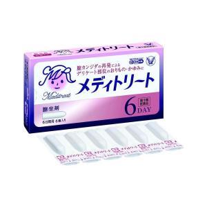 【5%還元対象】【第1類医薬品】 メディトリート 6個 膣カンジダ 再発治療薬 市販