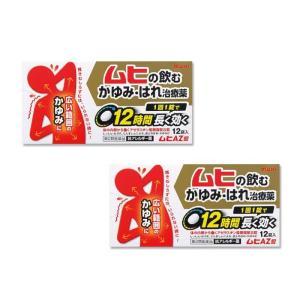 ムヒAZ錠 12錠 飲み薬 かゆみ止め はれ (第2類医薬品) ×2個セット|minacolor