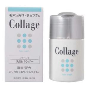 コラージュ 洗顔パウダー 40g 酵素洗顔 毛穴 黒ずみ くすみ ざらつき 大人ニキビ 「7日から14日で発送」|minacolor
