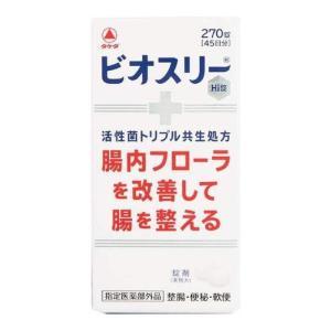 【5%還元対象】ビオスリーHi錠 270錠 (指定医薬部外品) 便秘 軟便 効果的 整腸薬