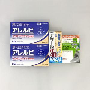 花粉症セット (指定第2類医薬品)ナザールαAR0.1%季節性アレルギー専用・(第2類医薬品)ザジテンAL点眼薬 10mL・アレルビ 28錠×2箱 ※単品購入可能|minacolor