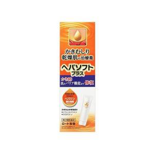 ヘパソフトプラス 50g(第2類医薬品) ロート製薬  日本初!かゆくてかきむしってしまう乾燥肌に最...