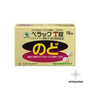 【5%還元対象】ペラックT錠 18錠 トランサミンと同成分配合 口内炎に (第3類医薬品)