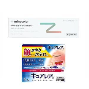 かゆみ 子供 薬 顔 体セット (第2類医薬品) キュアレアa 8g (第(2)類医薬品)ラシュリアPEクリーム 14g