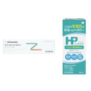 ステロイドでかゆみどめ ヘパリンで保湿 塗り薬セット (第2類医薬品) HPローション50mL (第(2)類医薬品)ラシュリアPEクリーム 14g|minacolor