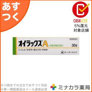 オイラックスA 30g 皮膚の塗り薬 かゆみ かぶれ(指定第2類医薬品)|minacolor