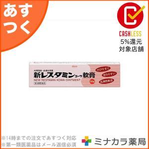 新レスタミンコーワ軟膏 30g 虫刺され・蕁麻疹・かゆみ 皮膚の塗り薬(第3類医薬品)|minacolor