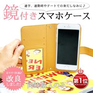 鏡付き ミラーケース ミラー 携帯ケース 手帳型ケース|minacorporation