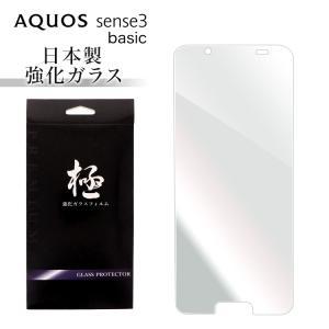 【予約注文】極 強化ガラスフィルム 液晶保護フィルム AQUOS sense3 basic アクオス センス3 ベーシック SHV48 日本旭硝子 AGC 0.3mm 硬度9H|minacorporation