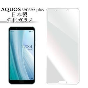 極 強化ガラスフィルム 液晶保護フィルム AQUOS sense3 plus アクオス センス3 プラス SHV46 SH-M11 shv46 sh-m11 日本旭硝子 AGC 0.3mm 硬度9H|minacorporation