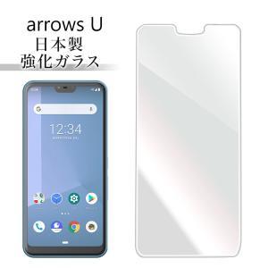 極 強化ガラスフィルム 液晶保護フィルム arrows U 801FJ arrows RX arrows J 901FJ arrows M05 アローズ u 801fj 日本旭硝子 AGC 0.3mm 硬度9H|minacorporation