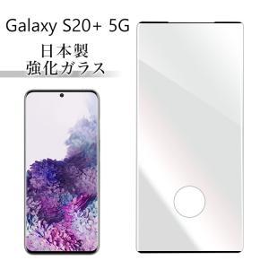 極 強化ガラスフィルム 液晶保護フィルム Galaxy S20 plus 5G S20+ docomo SC-52A au SCG02 ギャラクシーs20 プラス 日本旭硝子 AGC 0.3mm 硬度9H|minacorporation