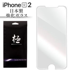 iPhone SE2 第2世代(2020) アイフォンse2 極 強化ガラスフィルム 液晶保護フィルム 日本旭硝子 AGC 0.3mm 硬度9H|minacorporation