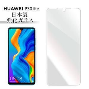 極 強化ガラスフィルム 液晶保護フィルム Huawei P30 lite huawei p30 lite HWV33 ファーウェイ P30 ライト 日本旭硝子 AGC 0.3mm 硬度9H|minacorporation