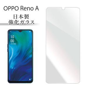 極 強化ガラスフィルム 液晶保護フィルム OPPO Reno A oppo reno a オッポ レノ エー 日本旭硝子 AGC 0.3mm 硬度9H|minacorporation