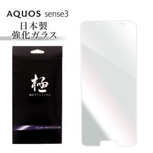 【予約注文】極 強化ガラスフィルム 液晶保護フィルム AQUOS sense3 aquos sense 3 アクオス センス3 SH-02M SHV45 SH-M12 日本旭硝子 AGC 0.3mm 硬度9H|minacorporation