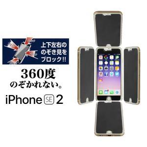 iPhone SE2(第2世代) 360度 覗き見防止 保護フィルム ブルーライトカット privacy プライバシー保護 アイフォン|minacorporation