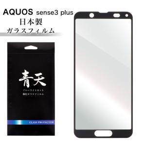 青天 AQUOS sense3 plus Sound SHV46 SH-RM11 SH-M11 アクオスセンス3 プラス 強化ガラスフィルム 液晶保護フィルム 9h 0.3mm 日本製 ブルーライト 耐衝撃 超薄|minacorporation