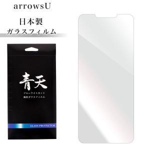 青天 arrows U 801FJ arrows RX arrows J 901FJ arrows M05 アローズ 強化ガラスフィルム 液晶保護フィルム 9h 0.3mm 日本製 ブルーライト 耐衝撃 超薄|minacorporation