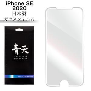 青天 iPhone SE 第2世代(2020) iPhoneSE2 アイフォンSE 強化ガラスフィルム 液晶保護フィルム 9h 0.3mm 日本製 ブルーライト 耐衝撃 超薄|minacorporation