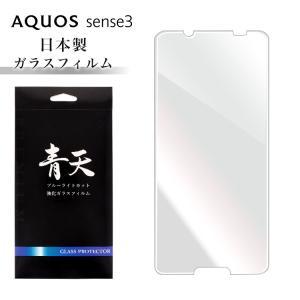 青天 AQUOS sense3 SH-02M SHV45 SH-M12 basic 907SH lite SH-RM12 Android One S7 アクオス 強化ガラスフィルム 液晶保護フィルム 9h 0.3mm 日本製|minacorporation