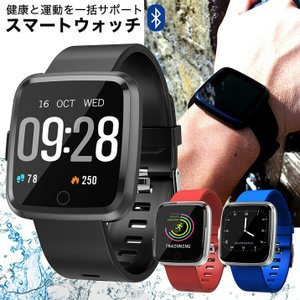スマートウォッチ iphone 対応 android 対応 line 血圧 防水 日本語 血圧測定 心拍計 歩数計 IP67防水 スマートブレスレットリストバンド 父の日へ 母の日へ