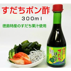 ●美味しさの秘訣 徳島産のすだちにゆずとゆこう 三種の柑橘果汁をブレンドして、昆布とかつおのだしをき...