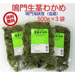 茎わかめ 鳴門産 500g×3袋 湯通し塩蔵 普通便送料無料 茎ワカメ