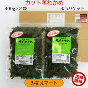 カット茎わかめ 400g×2袋 湯通し塩蔵 ゆうパケット 送料無料 minaemart