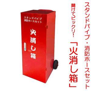 火消し箱 (スタンドパイプ・消防ホースセット) 検定品|minakami119