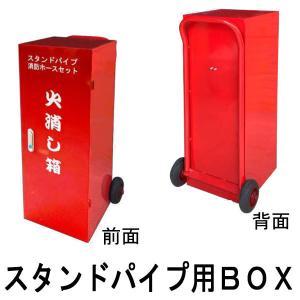 火消し箱ボックス単体 スチール製|minakami119