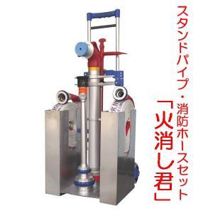 火消し君 (スタンドパイプ・消防ホースセット) ハンドル1050mm 未検定品  【スタンドパイプセット品】|minakami119