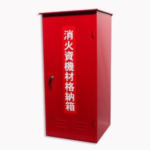 火消し君収納用ボックス 材質:スチール製  【消防団/ポンプ操法】|minakami119