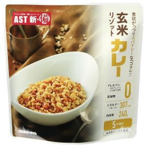 新・備 玄米リゾット カレー 240g×25袋入り【(非常食 保存食)/非常用食品】 minakami119