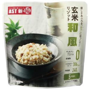 新・備 玄米リゾット 和風 240g×25袋入り【(非常食 保存食)/非常用食品】 minakami119