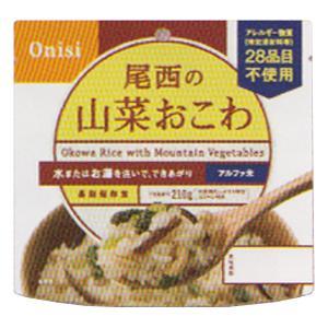 アルファー米 100g 山菜おこわ(1食)×50袋 【(非常食 保存食)/非常用食品】 minakami119