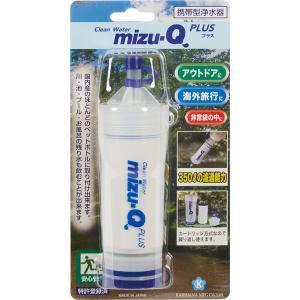 【new!】携帯型浄水器 mizu-Q PLUS 【避難生活用品】|minakami119
