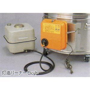 85型灯油バーナーセット(ニ段階燃焼)60Hz 【避難生活用品】 minakami119