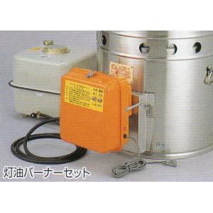まかないくん30型灯油バーナーセット(ニ段階燃焼)50Hz 【避難生活用品】|minakami119