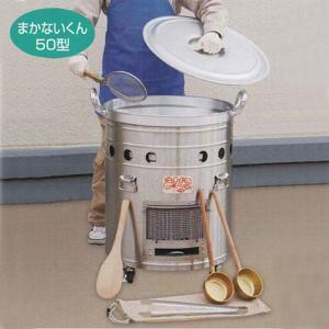 まかないくん50型基本セット 【避難生活用品】 minakami119