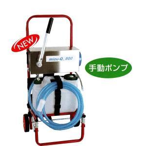 災害用浄水器 mizu-Q800 【避難生活用品】 minakami119