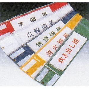 ワンタッチ腕章 各色 【避難生活用品】 minakami119