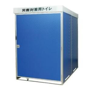 災害対策用トイレハウス【トイレハウス】 minakami119