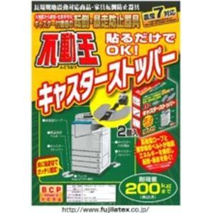 不動王キャスターストッパー(2個1組) 【家具転倒防止用品】|minakami119