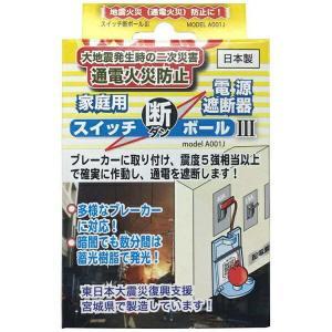 スイッチ断ボール3 【通電火災/電源遮断/ブレーカー自動遮断装置/地震】|minakami119