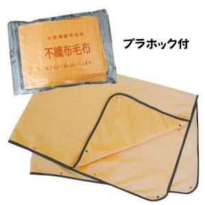 不織布毛布(ウォームテンダーマルチ) 色:オレンジ 【避難生活用品】|minakami119